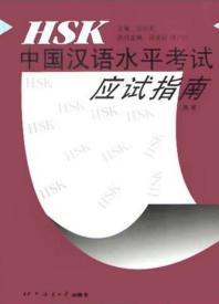 HSK 중국한어수평고시응시지남(고등)(중문) HSK 中國漢語水平考試應試指南(