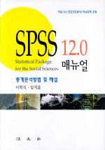 SPSS 12.0 매뉴얼