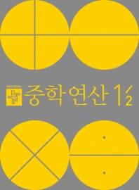 중학 연산 중1-2(2020)(디딤돌)