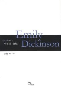 에밀리 디킨슨