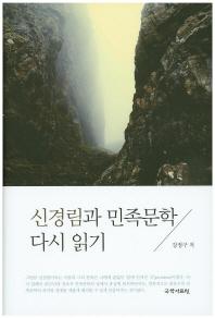 신경림과 민족문학 다시 읽기
