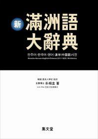 신 만주어 대사전 // 박스케이스 보관 / 도서 사용감 없음