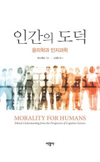 인간의 도덕(양장본 HardCover)