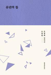 유년의 뜰(오정희 컬렉션)(양장본 HardCover)