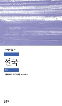 설국 /새책수준  ☞ 서고위치:kt 1