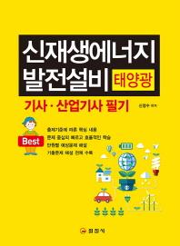 신재생에너지 발전설비(태양광) 기사 산업기사 필기(Best)