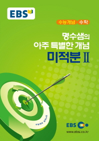 명수샘의 아주 특별한 개념 미적분2(EBS 강의노트 수능개념)