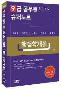 행정학개론(9급 공무원)(2017)