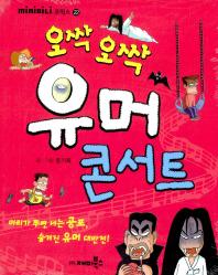 오싹오싹 유머 콘서트(개정판)(mini미니 코믹스 22)