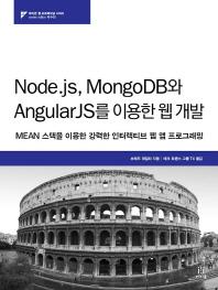 Node.js, MongoDB와 AngularJS를 이용한 웹 개발(에이콘 웹 프로페셔널 시리즈)