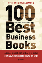 100 BEST BUSINESS BOOKS (양장본)