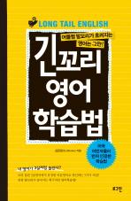 긴꼬리 영어 학습법(CD1장포함)