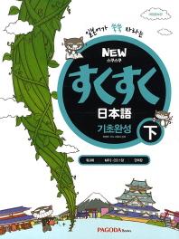 스쿠스쿠 일본어 기초완성(하)(New)(개정판)(CD1장포함)