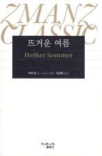 뜨거운 여름(지식을만드는지식 클래식 18)
