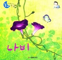 나비(안도현 시인의 동시그림책)(보드북)