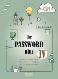The Password Plus. 4(2018)(전면개정판)