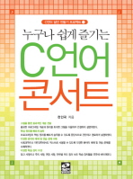 C언어 콘서트(누구나 쉽게 즐기는)(C언어 달인 만들기 프로젝트 1)