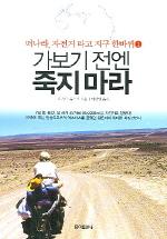 가보기 전엔 죽지 마라 6쇄발행 2006.12.25.