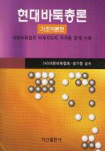 현대바둑총론: 기초이론편