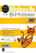 윈도우 미 무작정 따라하기(기초&활용)(2001년판/CD 1장포함)