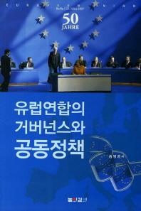 유럽연합의 거버넌스와 공동정책