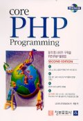 CORE PHP PROGRAMMING(SECOND EDITION)(CD-ROM 1장 포함)