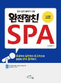 완전절친 SPA(CD1장포함)
