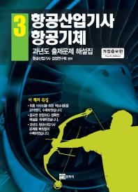 항공산업기사. 3: 항공기체(개정증보판)