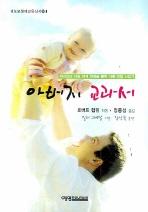 아버지 교과서(도모생애교육신서 18)