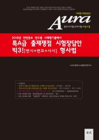 특A급 출제쟁점 시험장답안 빅3! 형사법(2018)