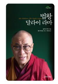 법왕 달라이 라마(지혜의 씨앗 1)