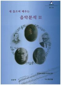 음악분석. 2(새 들으며 배우는)(CD2장포함)(음악회연구소 총서 208)