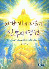 아버지의 마음과 신부의 영성