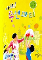 아하 풍선파티(고홍석의)