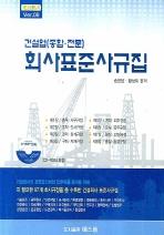 건설업(종합 전문) 회사표준사규집