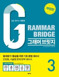 그래머 브릿지(Grammar Bridge). 3(개정판)