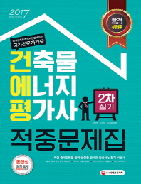 건축물에너지평가사 2차 실기 적중문제집(2017)(개정판)