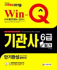기관사 6급 필기 단기완성(2019)(Win-Q)