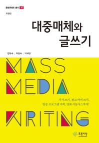 대중매체와 글쓰기(문화콘텐츠 총서)