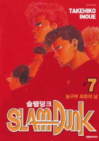 슬램덩크 오리지널. 7