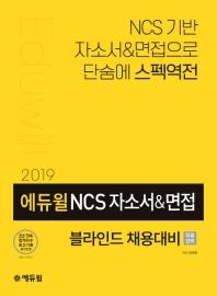 NCS 자소서&면접 블라인드 채용대비(2019)