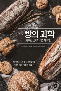 빵의 과학: 행복한 냄새와 식감의 비밀