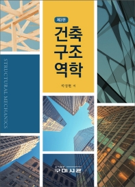 건축구조역학(3판)