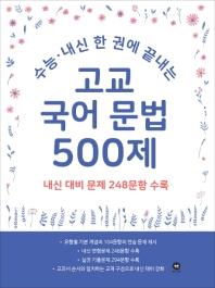 고교 국어 문법 500제(2019)(수능 내신 한 권에 끝내는)