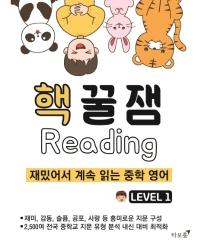 핵꿀잼 리딩 Level. 1