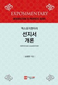 엑스포지멘터리 선지서개론