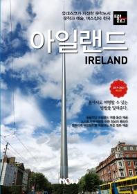 트래블로그 아일랜드(2019-2020)