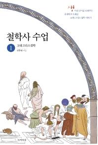 철학사 수업. 1: 고대그리스철학