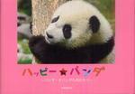 ハッピ―☆パンダ パンダ.子パンダものがたり