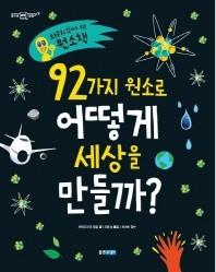92가지 원소로 어떻게 세상을 만들까(즐거운 과학 탐험 18)
